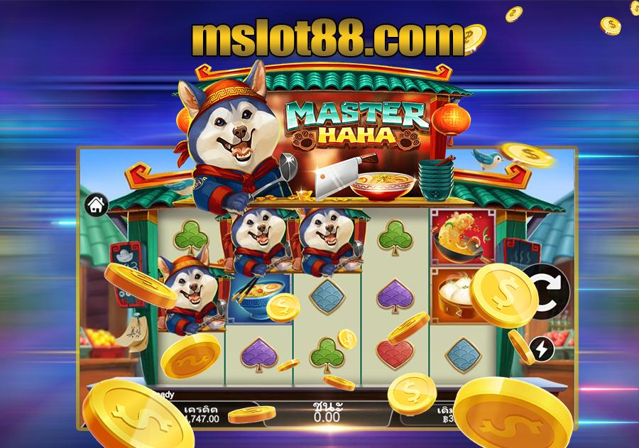 MASTER HAHA เกมสล็อตหมาน่ารัก ที่น่าลงทุนในยามว่างที่สุด